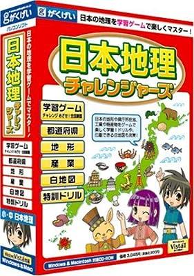 日本地理チャレンジャーズ