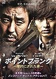 ポイントブランク~標的にされた男~[DVD]