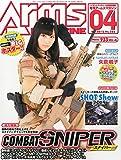 月刊 Arms MAGAZINE (アームズマガジン) 2015年4月号