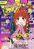 別冊マーガレット sister (シスター) 2011年11/1号 [雑誌]