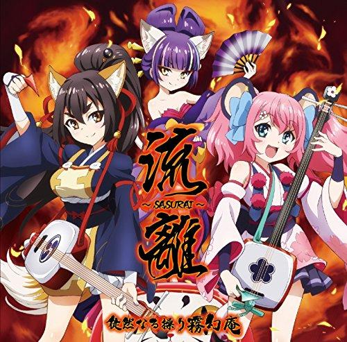 TVアニメ「SHOW BY ROCK!!」徒然なる操り霧幻庵『流離 ~SASURAI~』