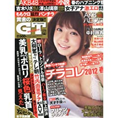 GT 2012N 05 [G]