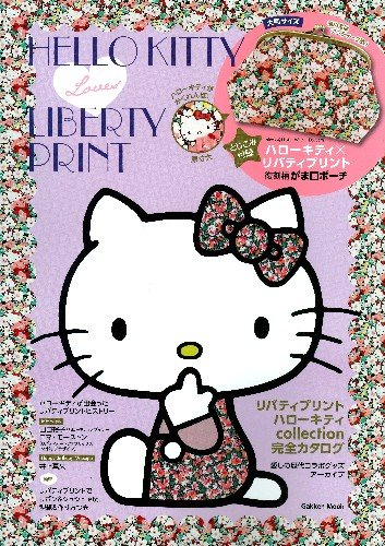 HELLO KITTY LovesLIBERTY PRINT (学研ムック)