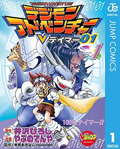 デジモンアドベンチャーVテイマー01 Disc-1 (ジャンプコミックスDIGITAL)