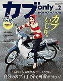 カブオンリー vol.2 (ダートスポーツ1月号増刊)