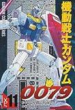 機動戦士ガンダム0079(11) (電撃コミックス)