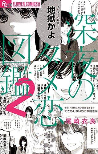 深夜のダメ恋図鑑(2) (フラワーコミックス)