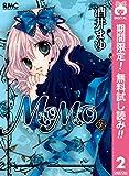 MOMO【期間限定無料】 2 (りぼんマスコットコミックスDIGITAL)