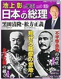 週刊 池上彰と学ぶ 日本の総理 2012年 5/8号 [分冊百科]