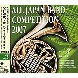 全日本吹奏楽コンクール2007<中学校編III>