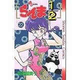 1/2 (22) Ranma (Shonen Sunday Comics) (1992) ISBN: 409123092X [Japanese Import]