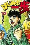 はじめの一歩(113) (講談社コミックス)