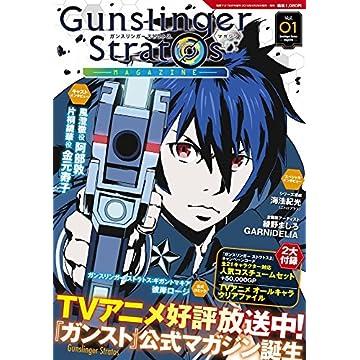 ガンスリンガー ストラトス マガジン Vol.01 2015年 06月号 [雑誌]