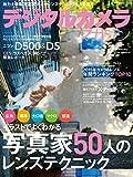 デジタルカメラマガジン 2016年2月号