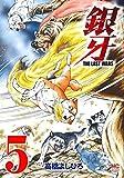 銀牙~THE LAST WARS~(5) (ニチブンコミックス)