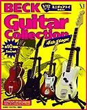 BECK ギター コレクション 4th ステージ BOX