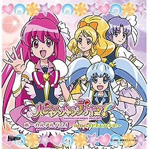 ハピネスチャージプリキュア!ボーカルアルバム1 [CD]