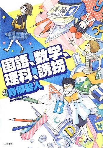国語、数学、理科、誘拐