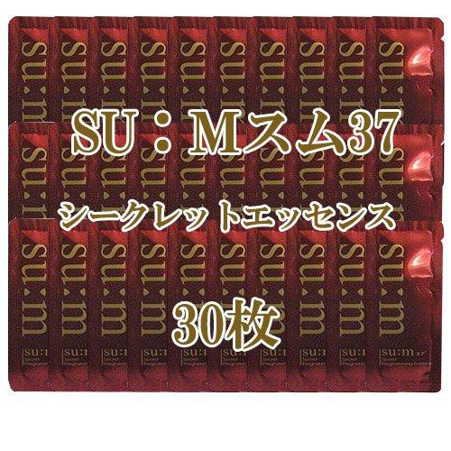 SUM37シークレットエッセンス激安価格 韓国のコスメ有名ブランドのサンプル30枚