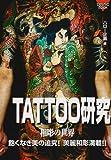 Tattoo研究—和彫の世界 (COSMIC MOOK)