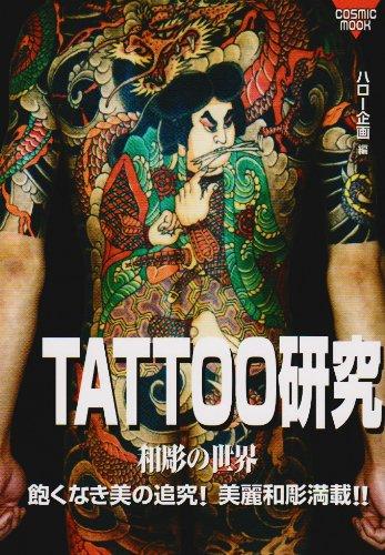 Tattoo研究―和彫の世界 (COSMIC MOOK)