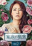 家族の秘密 DVD-BOX2 -