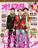 オリ☆スタ 2012年 2/13号 [雑誌]