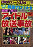 画像で見るアイドル放送事故―極厚てんこ盛り!TVハプニング劇場 (コアムックシリーズ 595)