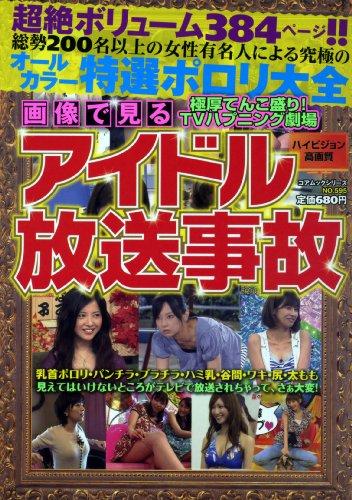画像で見るアイドル放送事故 極厚てんこ盛り! TVハプニン (コアムックシリーズ 595)