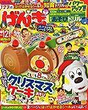 げんき 2014年 12月号 [雑誌]
