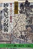 妙覚尼の呪術―風車の浜吉・捕物綴