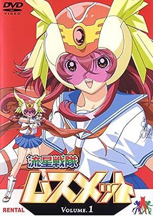 流星戦隊ムスメット DVD-BOX