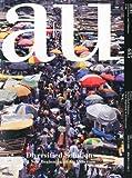 サムネイル:a+u、最新号(2011年2月号)