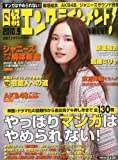 日経エンタテインメント ! 2010年 09月号 [雑誌]