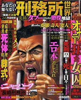 あなたの知らない刑務所世界 (コアコミックス)