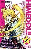 ひめドル!! 1 (ジャンプコミックス)