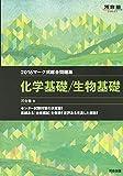 マーク式総合問題集化学基礎/生物基礎 2016 (河合塾シリーズ)