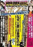 週刊ポスト 2016年 3/4 号 [雑誌]