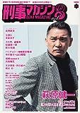 刑事マガジン Vol.8 (タツミムック)