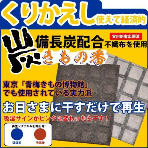 【きもの番】タンス・衣装ケース敷き防カビ・除湿シート 備長炭配合不織布使用