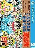 こちら葛飾区亀有公園前派出所 60 (ジャンプコミックスDIGITAL)