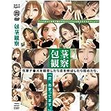 包茎観察 [DVD]