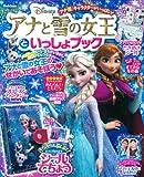 アナと雪の女王といっしょブック (Gakken Mook)