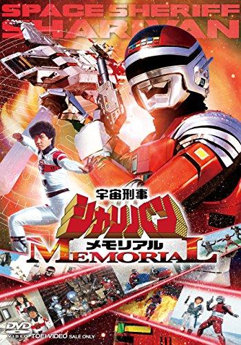 宇宙刑事シャリバンメモリアル [DVD]