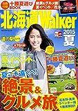 ウォーカームック 北海道Walker2015夏 (ウォーカームック 562)