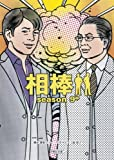 相棒Season11-8『棋風』を観ました〜。