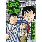 新ナニワ金融道15巻 灰原の野心編 (SPA!コミックス)