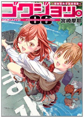 ゴクジョッ。 6 〜極楽院女子高寮物語〜 (愛蔵版コミックス)