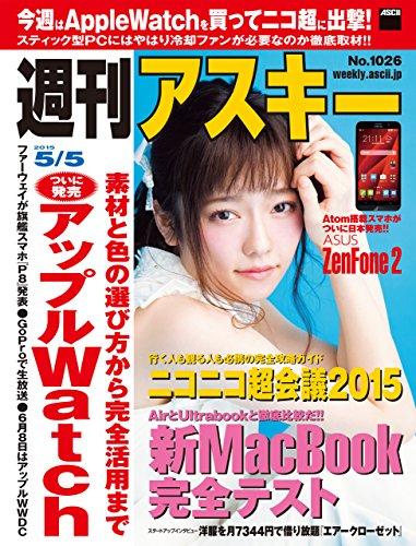 週刊アスキー 2015年 5/5号 [雑誌]