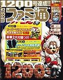 週刊ファミ通 2011年12月15日増刊号【雑誌】